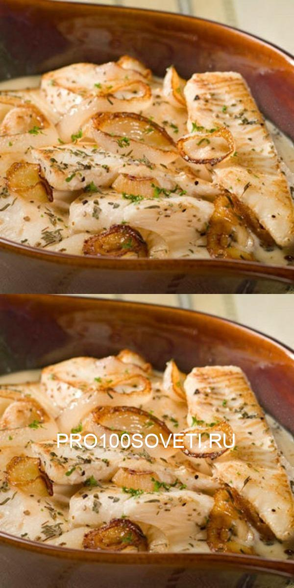 Рыба запеченная в соусе — вкуснотище