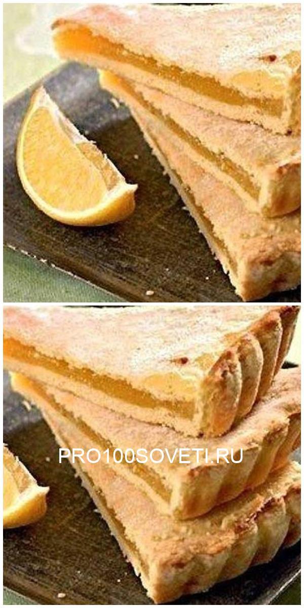 ВКУСНЕЙШИЙ РЕЦЕПТ! Лимонный нежный пирог