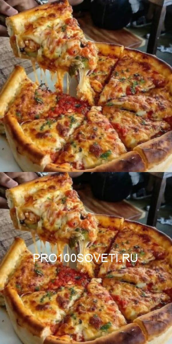 Пицца-пирог — потрясающе вкусно!