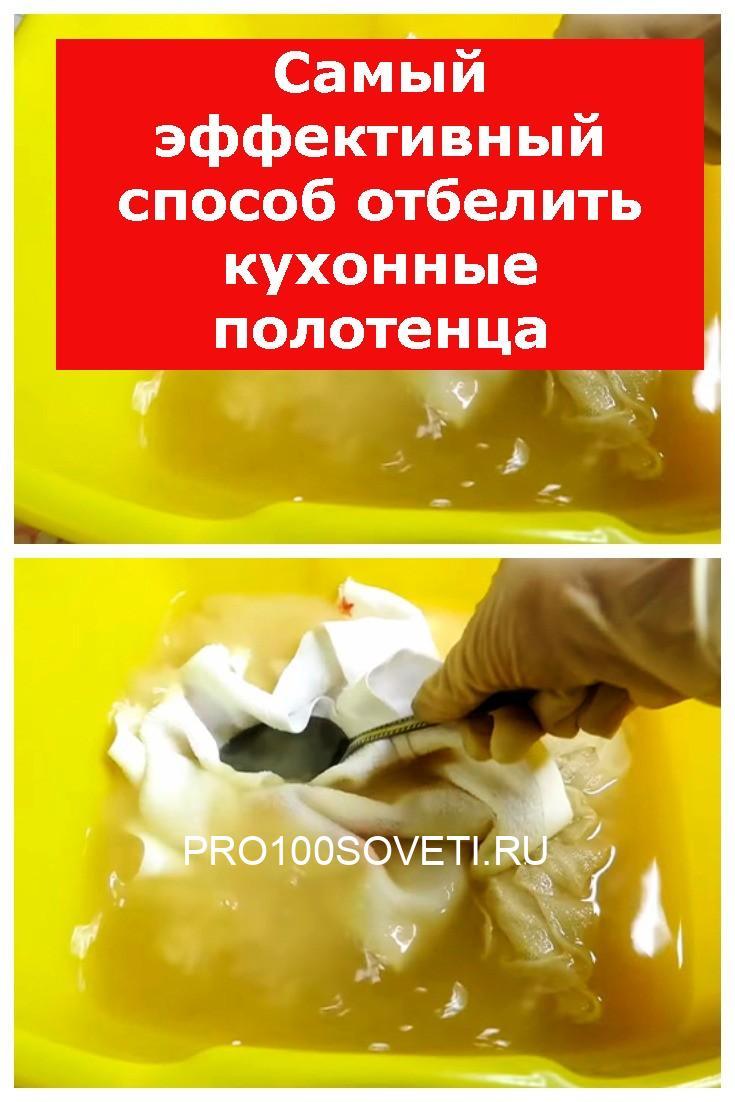 Самый эффективный способ отбелить кухонные полотенца
