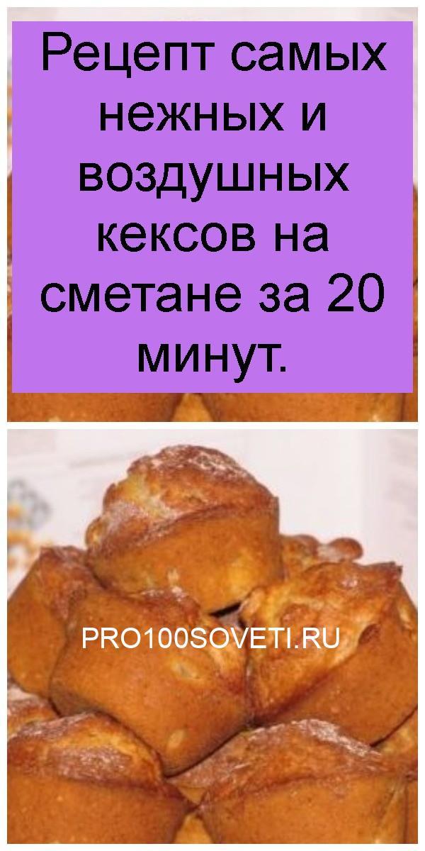 Рецепт самых нежных и воздушных кексов на сметане за 20 минут 4