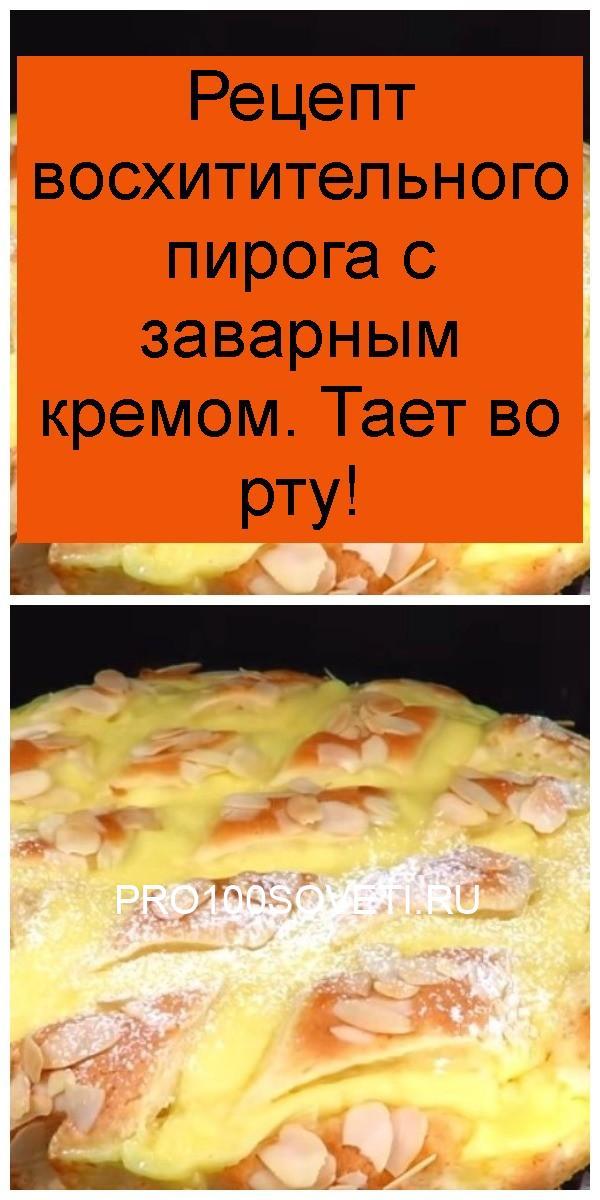 Рецепт восхитительного пирога с заварным кремом. Тает во рту 4