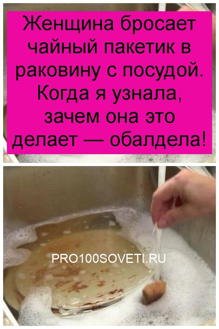 Женщина бросает чайный пакетик в раковину с посудой. Когда я узнала, зачем она это делает — обалдела 4