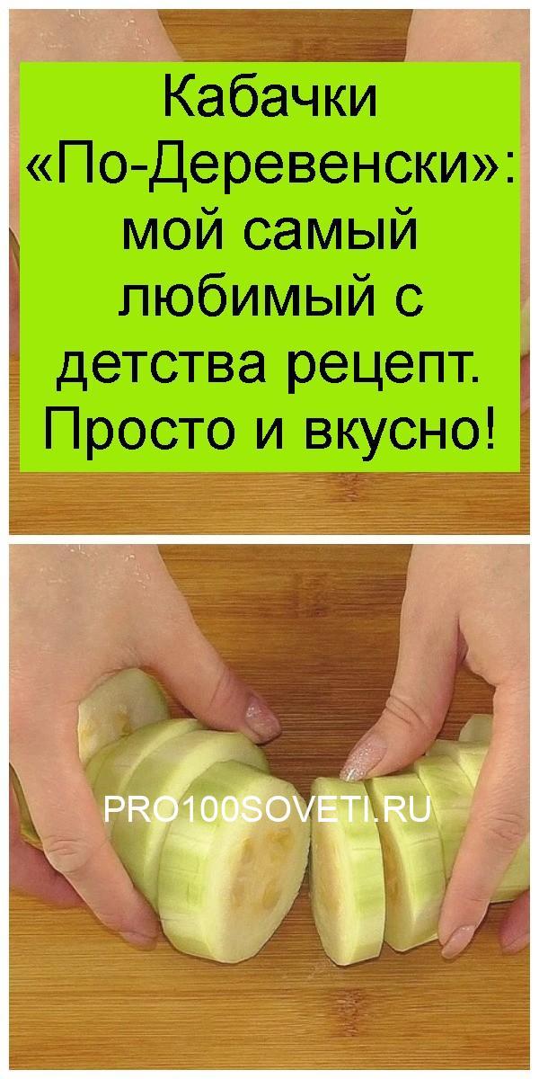 Кабачки «По-Деревенски»: мой самый любимый с детства рецепт. Просто и вкусно 4