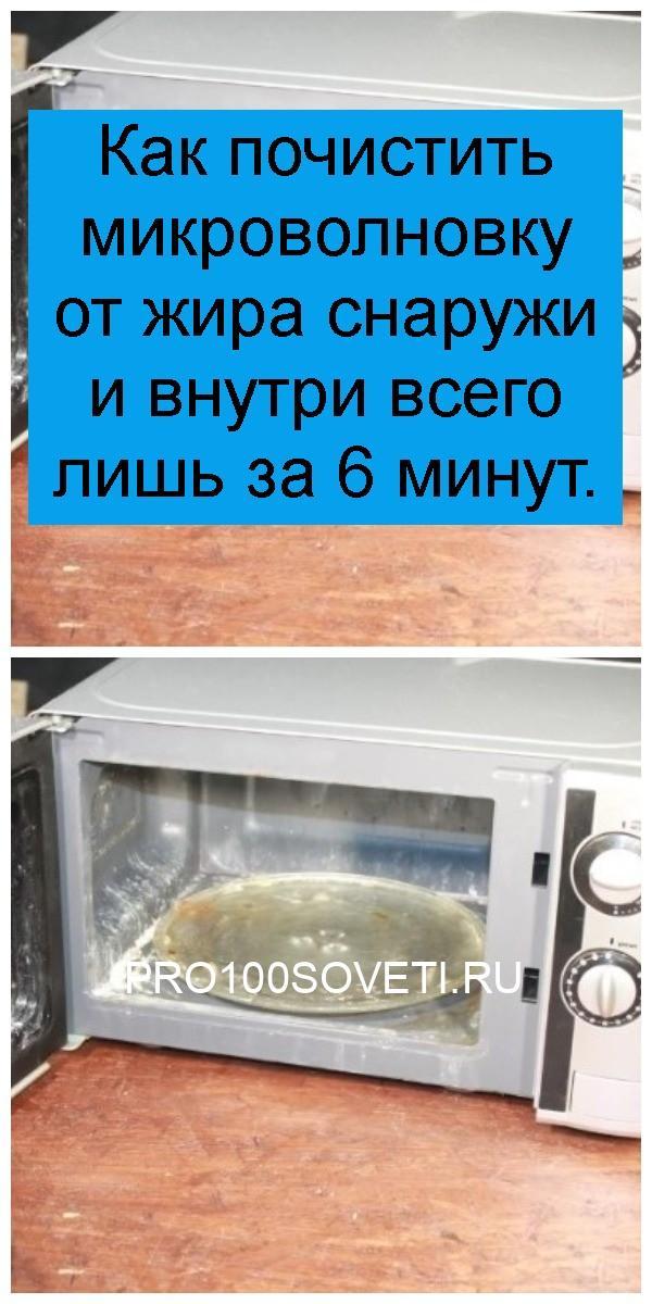 Как почистить микроволновку от жира снаружи и внутри всего лишь за 6 минут 4