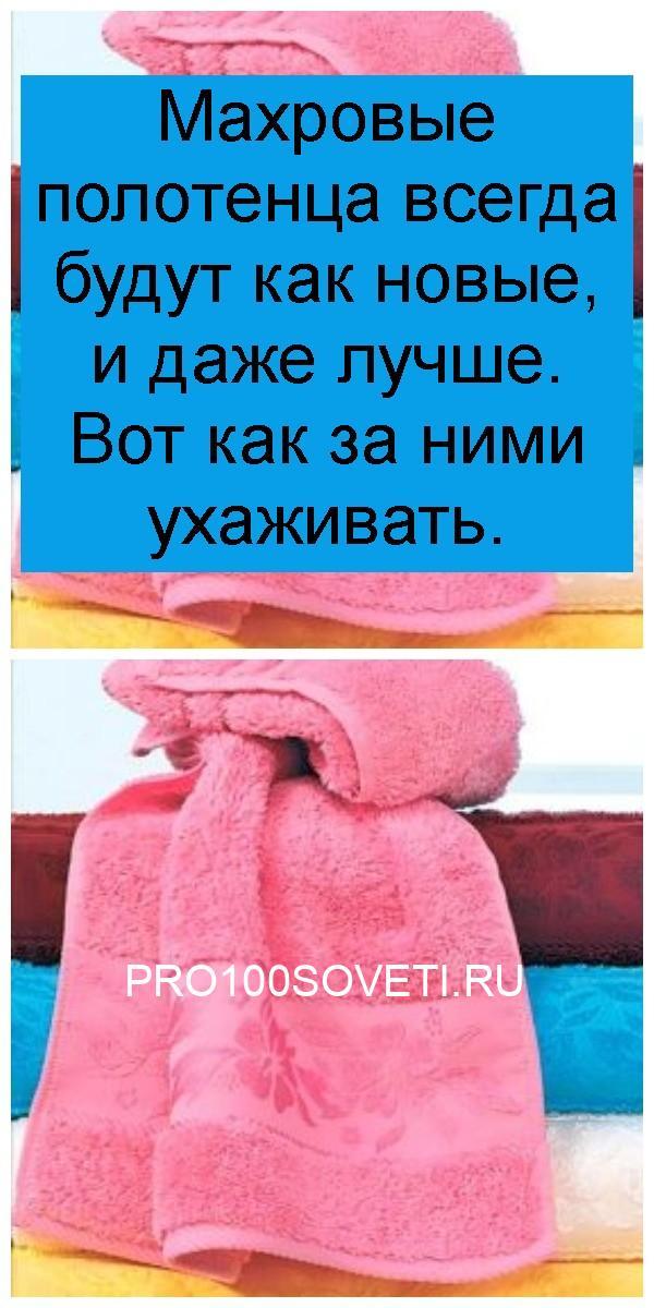 Махровые полотенца всегда будут как новые, и даже лучше. Вот как за ними ухаживать 4