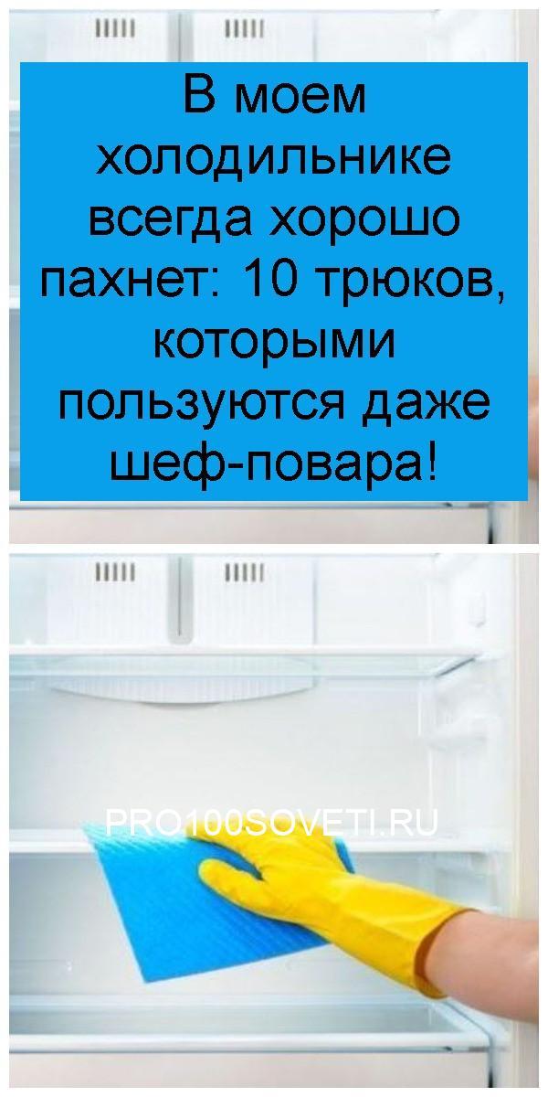 В моем холодильнике всегда хорошо пахнет: 10 трюков, которыми пользуются даже шеф-повара 4