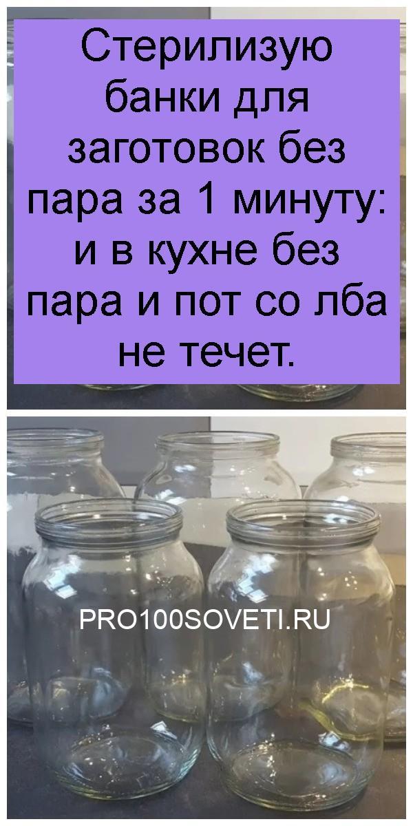 Стерилизую банки для заготовок без пара за 1 минуту: и в кухне без пара и пот со лба не течет 4