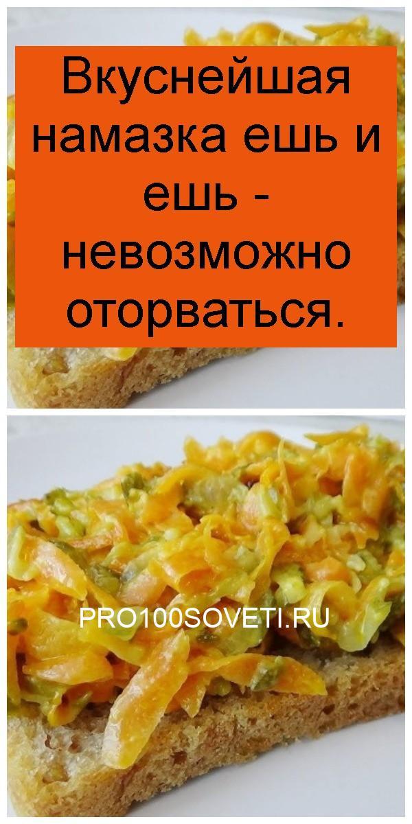Вкуснейшая намазка ешь и ешь - невозможно оторваться 4