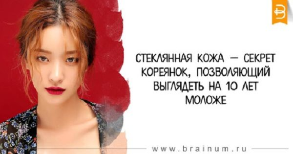 10-brainum-1514845343gk84n-520x273-1-4359501