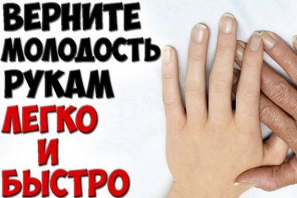kak-omolodit-starye-ruki-za-10-min-super-sposob-sdelat-ruki-molodymi-v-60-let-8406760